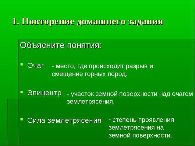 1. Повторение домашнего задания Объясните понятия: Очаг Эпицентр Сила землетр...