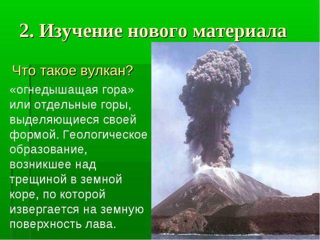 2. Изучение нового материала Что такое вулкан? «огнедышащая гора» или отдельн...
