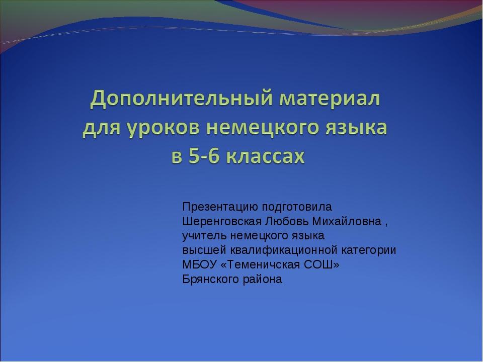 Презентацию подготовила Шеренговская Любовь Михайловна , учитель немецкого яз...