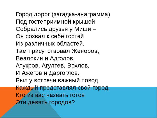 Город дорог (загадка-анаграмма) Под гостеприимной крышей Собрались друзья у М...