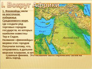 1. Финикийцы жили на восточном побережье Средиземного моря, где создали ряд т
