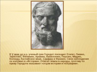 В V веке до н.э. ученый грек Геродот посещает Египет, Ливию, Эфиопию, Финикию