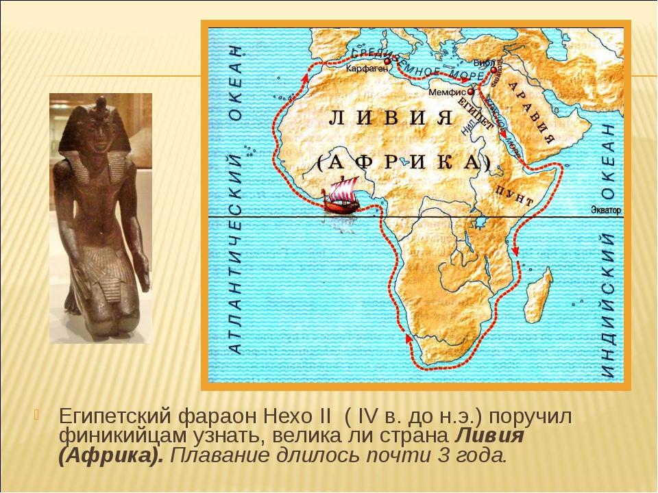 Египетский фараон Нехо II ( IV в. до н.э.) поручил финикийцам узнать, велика...