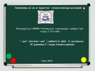 Экономика және ақпараттық технологиялар колледжі Қазақ тілі мен қазақ әдебиет