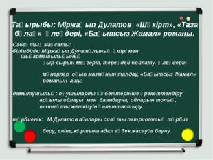 Тақырыбы: Міржақып Дулатов «Шәкірт», «Таза бұлақ» өлеңдері, «Бақытсыз Жамал»