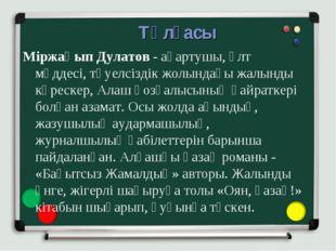Тұлғасы Міржақып Дулатов - ағартушы, ұлт мүддесі, тәуелсіздік жолындағы жалын