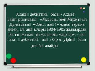 Алаш әдебиетінің басы - Ахмет Байтұрсыновтың «Масасы» мен Міржақып Дулатовтың
