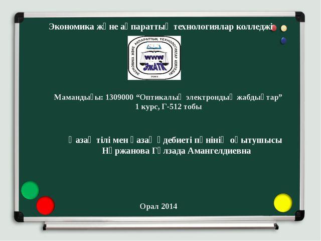 Экономика және ақпараттық технологиялар колледжі Қазақ тілі мен қазақ әдебиет...