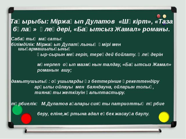 Тақырыбы: Міржақып Дулатов «Шәкірт», «Таза бұлақ» өлеңдері, «Бақытсыз Жамал»...