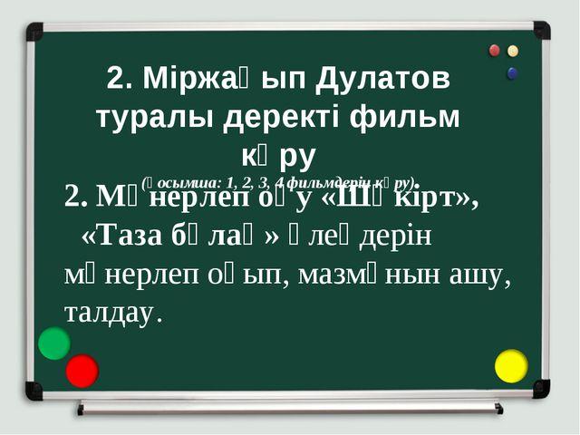 2. Міржақып Дулатов туралы деректі фильм көру (қосымша: 1, 2, 3, 4 фильмдерін...