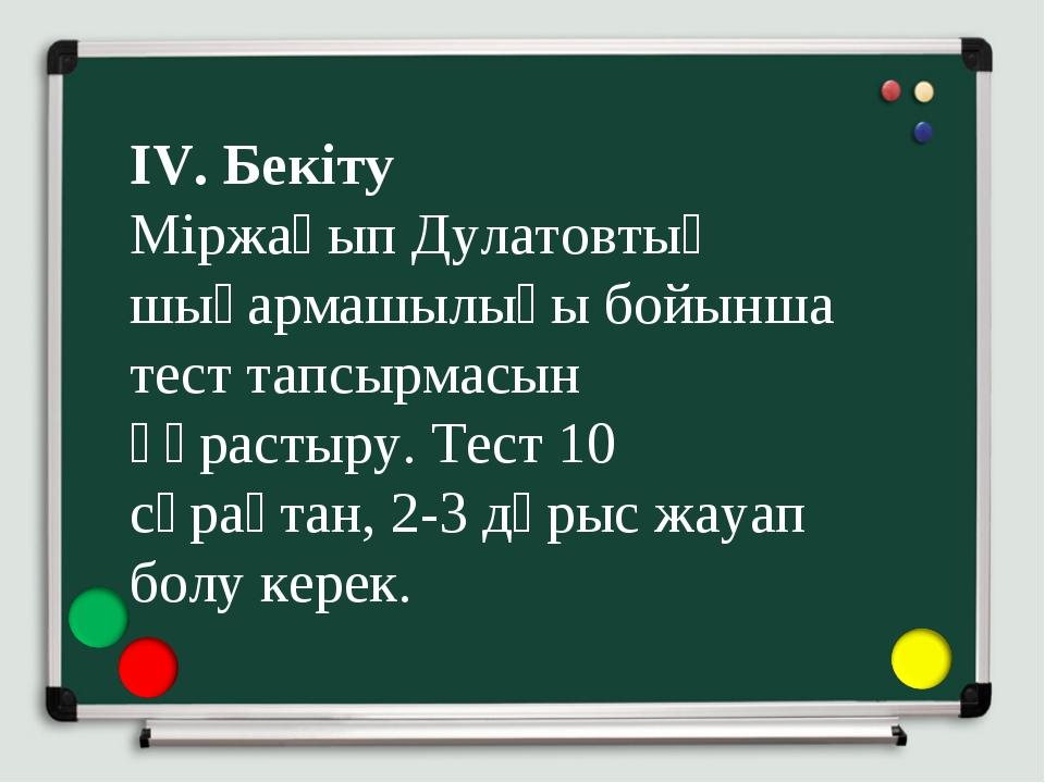 ІV. Бекіту Міржақып Дулатовтың шығармашылығы бойынша тест тапсырмасын құрасты...