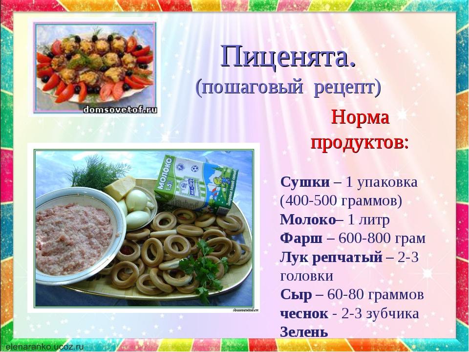 Пиценята. (пошаговый рецепт) Норма продуктов: Сушки – 1 упаковка (400-500 гра...