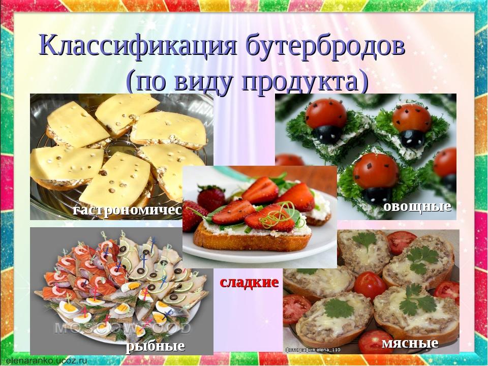 Классификация бутербродов (по виду продукта) гастрономические рыбные мясные о...