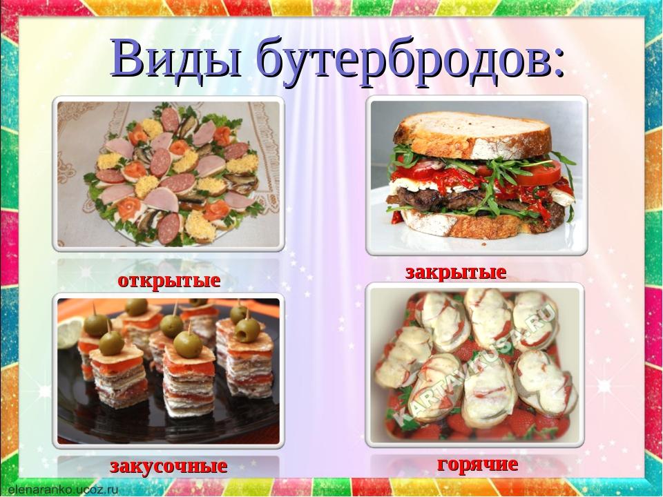 Виды бутербродов: открытые закрытые закусочные горячие