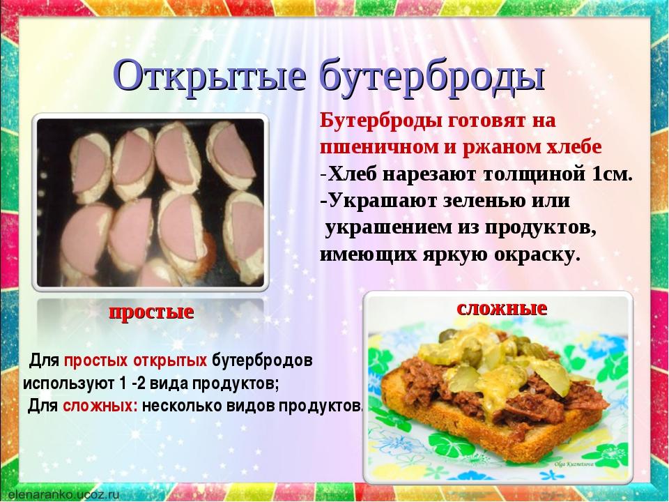 Для простых открытых бутербродов используют 1 -2 вида продуктов; Для сложных...