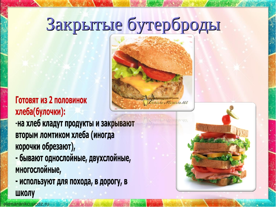 Закрытые бутерброды