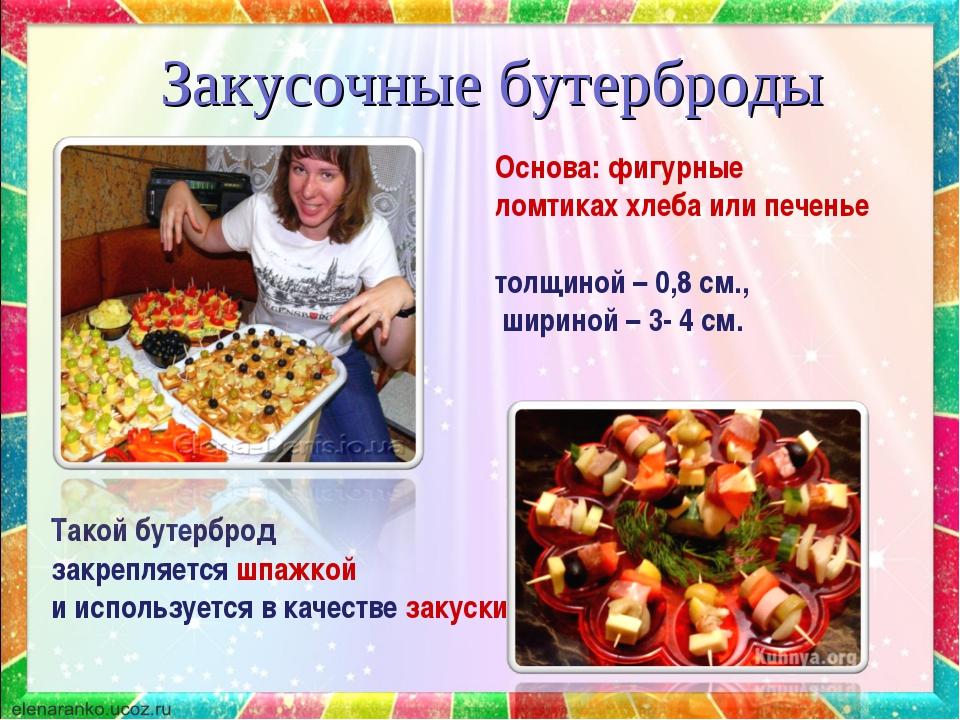 Основа: фигурные ломтиках хлеба или печенье толщиной – 0,8 см., шириной – 3-...