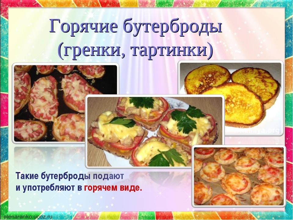 Горячие бутерброды (гренки, тартинки) Такие бутерброды подают и употребляют в...