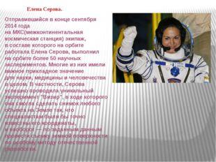 Елена Серова. Отправившийся вконце сентября 2014 года наМКС(межконтиненталь
