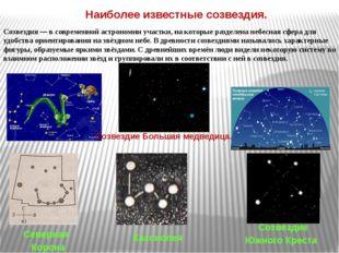 Наиболее известные созвездия. Созвездие Большая медведица. Северная Корона Ка