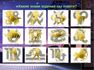Какие знаки зодиака вы знаете?