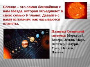 Солнце – это самая ближайшая к нам звезда, которая объединяет в свою семью 9