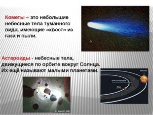 Кометы – это небольшие небесные тела туманного вида, имеющие «хвост» из газа