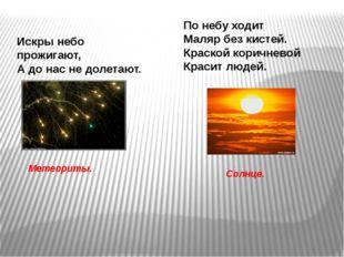 По небу ходит Маляр без кистей. Краской коричневой Красит людей. Солнце. Искр