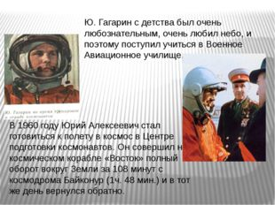 В 1960 году Юрий Алексеевич стал готовиться к полету в космос в Центре подгот