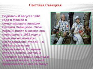 Светлана Савицкая. Родилась8 августа 1948 годав Москве в семьемаршала авиа
