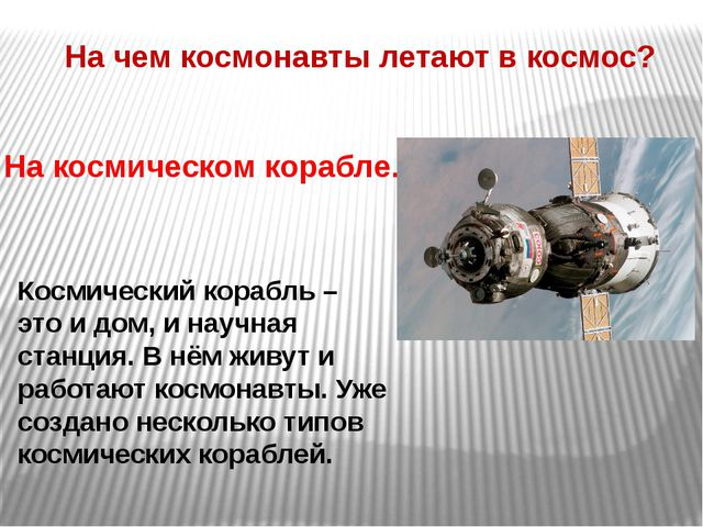 На чем космонавты летают в космос? На космическом корабле. Космический корабл...