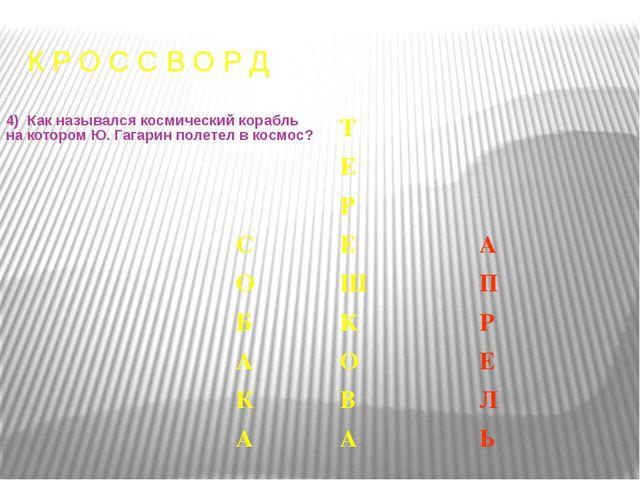 К Р О С С В О Р Д 4) Как назывался космический корабль на котором Ю. Гагарин...