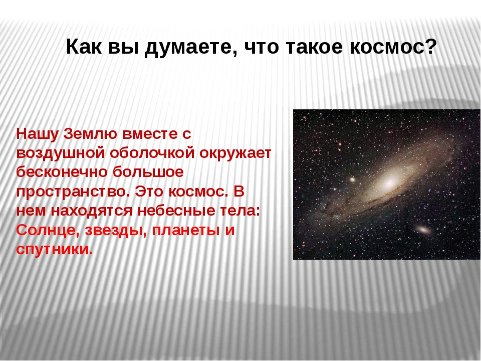Как вы думаете, что такое космос? Нашу Землю вместе с воздушной оболочкой окр...