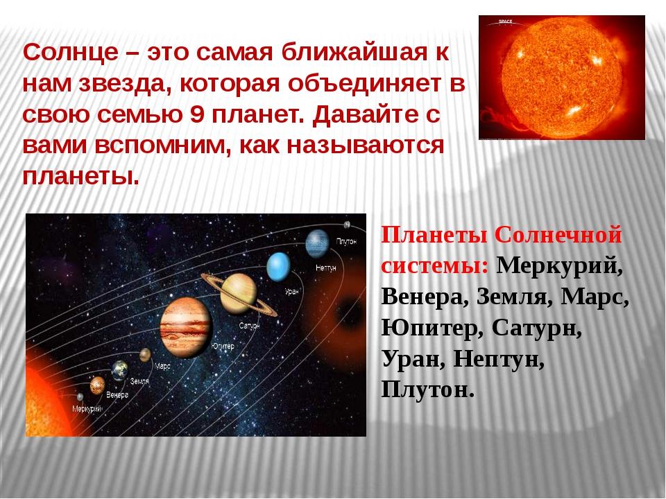 Солнце – это самая ближайшая к нам звезда, которая объединяет в свою семью 9...