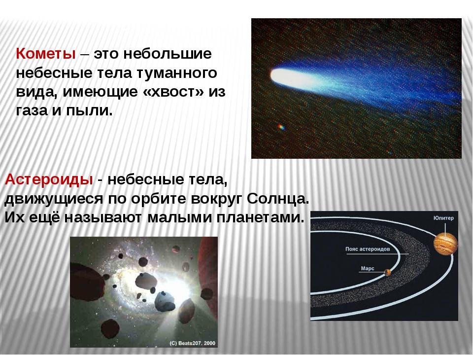 Кометы – это небольшие небесные тела туманного вида, имеющие «хвост» из газа...