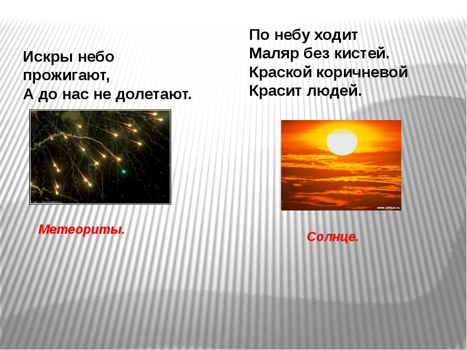 По небу ходит Маляр без кистей. Краской коричневой Красит людей. Солнце. Искр...