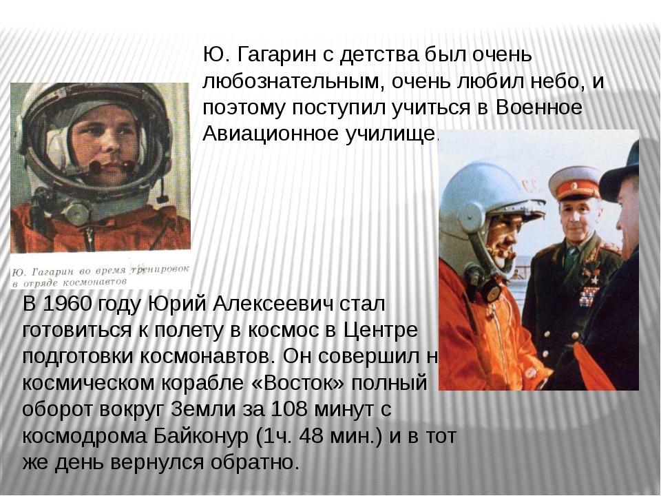 В 1960 году Юрий Алексеевич стал готовиться к полету в космос в Центре подгот...