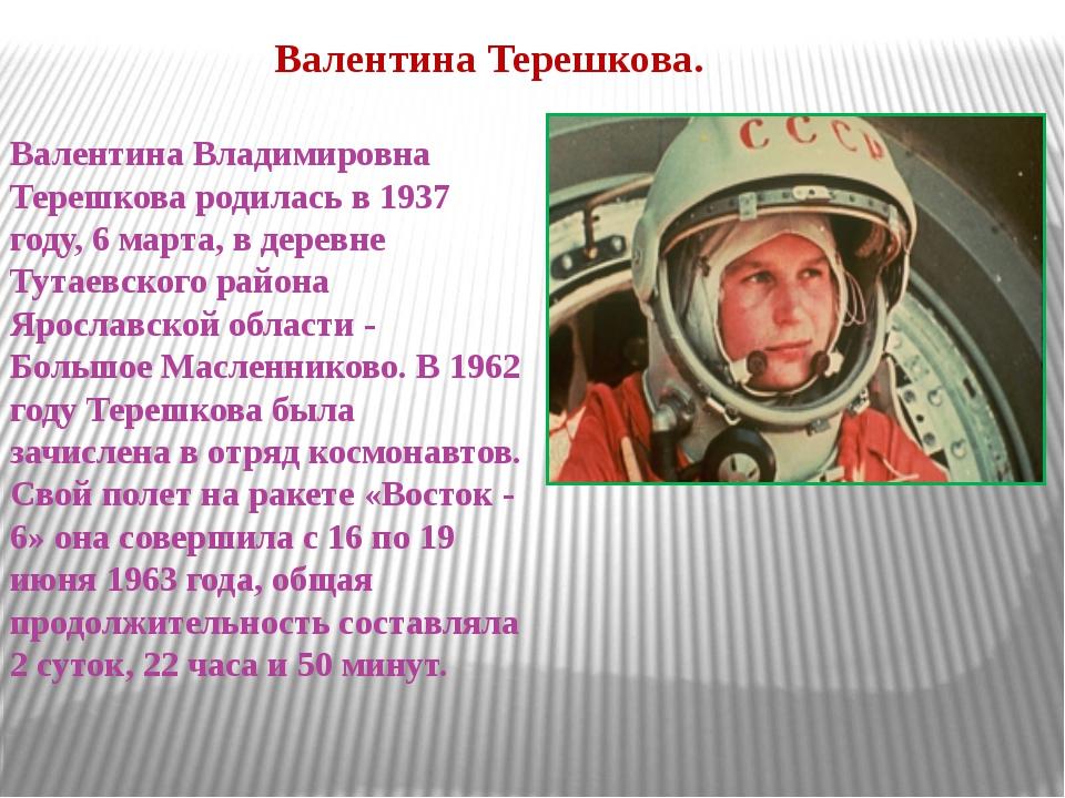 Валентина Терешкова. Валентина Владимировна Терешкова родилась в 1937 году, 6...