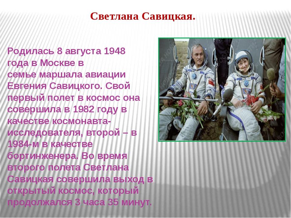 Светлана Савицкая. Родилась8 августа 1948 годав Москве в семьемаршала авиа...