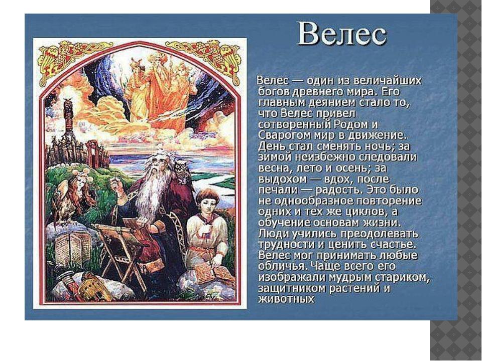 славянские боги картинки с именами и значение предприятиях