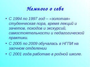 Немного о себе С 1994 по 1997 год – «золотая» студенческая пора, время лекций