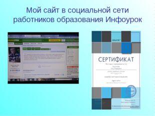 Мой сайт в социальной сети работников образования Инфоурок