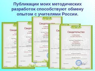 Публикации моих методических разработок способствуют обмену опытом с учителям