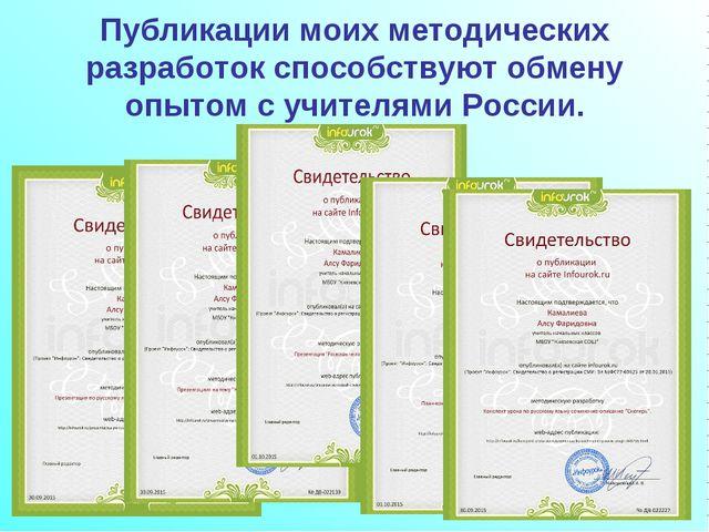 Публикации моих методических разработок способствуют обмену опытом с учителям...