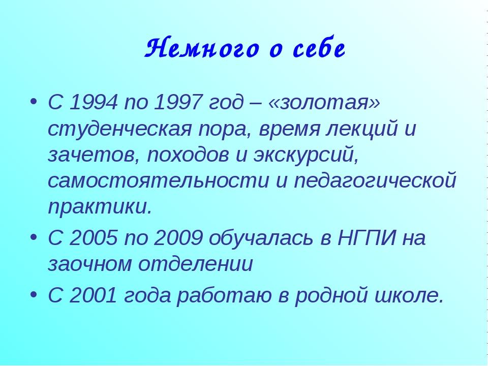 Немного о себе С 1994 по 1997 год – «золотая» студенческая пора, время лекций...