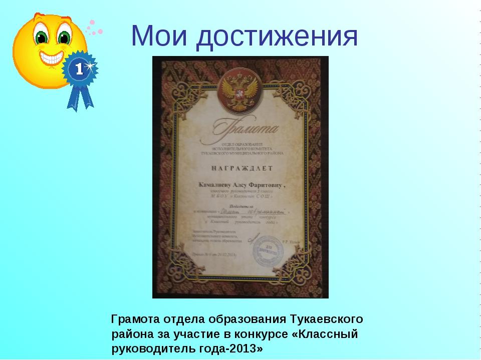 Мои достижения Грамота отдела образования Тукаевского района за участие в кон...