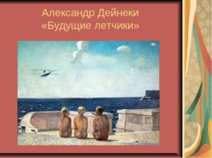 Александр Дейнеки «Будущие летчики»