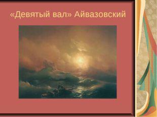 «Девятый вал» Айвазовский