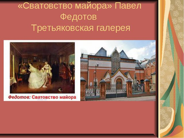 «Сватовство майора» Павел Федотов Третьяковская галерея