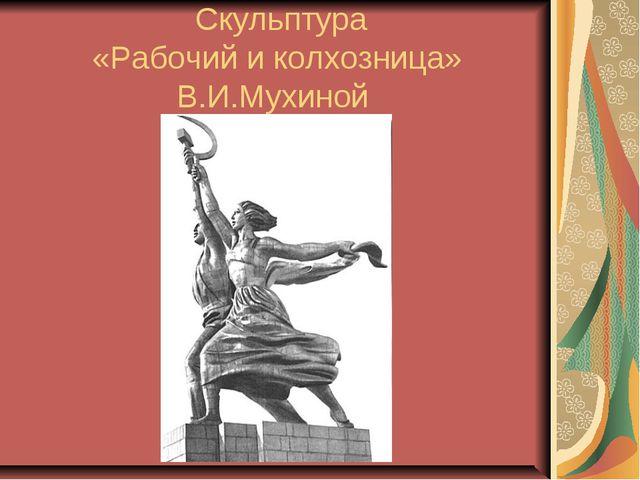 Скульптура «Рабочий и колхозница» В.И.Мухиной